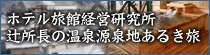 ホテル旅館経営研究所・辻所長の温泉源泉地あるき旅