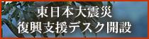 東日本大震災復興支援デスク開設