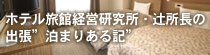 ホテル旅館経営研究所・辻所長の出張泊まりある記