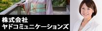 株式会社ヤドコミュニケーションズ