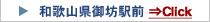 和歌山県御坊駅