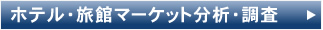 ホテル・旅館マーケット分析・調査