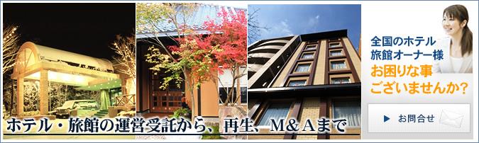ホテル旅館経営研究所|ホテル運営受託 旅館運営委託 旅館コンサルティング ホテルコンサルティング M&Aまで